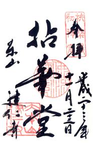 京都 建仁寺 御朱印