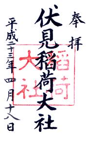 京都 伏見稲荷大社 御朱印
