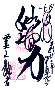 京都 霊山観音 御朱印