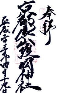 京都 京都霊山護国神社 御朱印