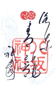 京都 八坂神社 御朱印(青龍)
