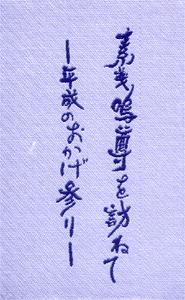 京都 八坂神社 御朱印帳(おもて)