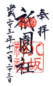 京都 八坂神社 御朱印