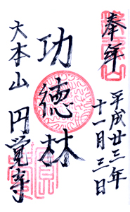 神奈川(鎌倉) 円覚寺(功徳林) 御朱印