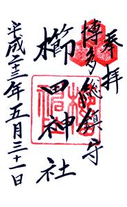 福岡 櫛田神社 御朱印
