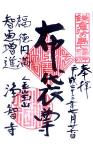 神奈川(鎌倉) 浄智寺(布袋尊) 御朱印