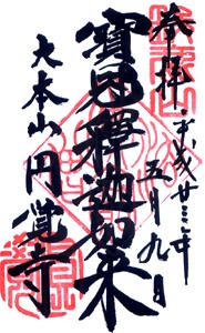 神奈川(鎌倉) 円覚寺 御朱印