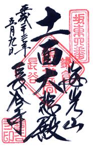 神奈川(鎌倉) 長谷寺 御朱印