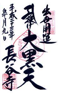神奈川(鎌倉) 長谷寺(大黒天) 御朱印