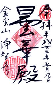 神奈川(鎌倉) 浄智寺 御朱印