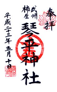神奈川(川崎) 琴平神社 御朱印