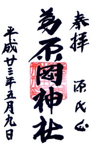 神奈川(鎌倉) 葛原岡神社 御朱印