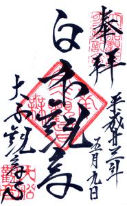 神奈川 大船観音寺 御朱印