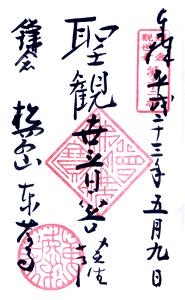 神奈川(鎌倉) 東慶寺 御朱印