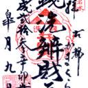 宇賀福神社(銭洗弁天)