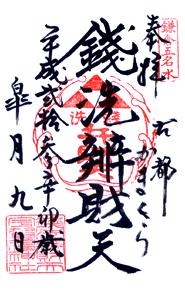 神奈川(鎌倉) 宇賀福神社(銭洗弁天) 御朱印