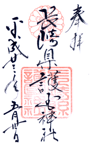 長崎 護国神社 御朱印