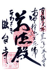 長崎 晧台寺 御朱印