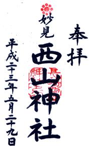 長崎 西山神社 御朱印