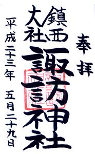 長崎 諏訪神社 御朱印