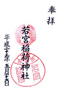 長崎 若宮稲荷神社 御朱印