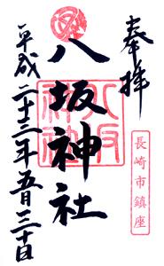長崎 八坂神社 御朱印