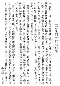 泉岳寺 「ご朱印」について