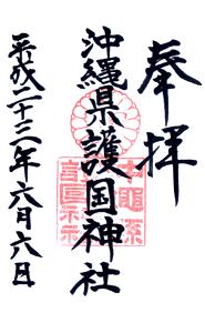 沖縄 護国神社 御朱印