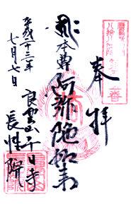 千日寺長性院