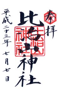 広島 比治山神社 御朱印