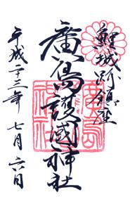 広島 廣島護国神社 御朱印