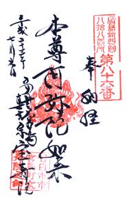 広島 宝寿院 御朱印