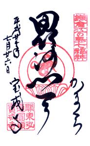 神奈川 宝戒寺(毘沙門天) 御朱印
