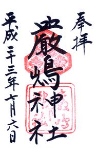 広島 厳島神社 御朱印