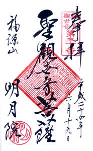 神奈川 明月院 御朱印