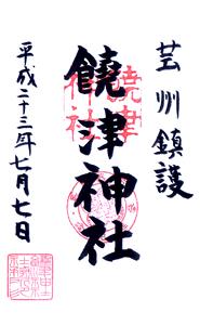 広島 饒津神社 御朱印