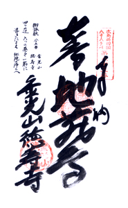 広島 徳寿寺 御朱印
