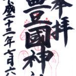 豊国神社(千畳閣)