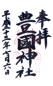 広島 千畳閣(豊国神社) 御朱印