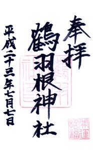 広島 鶴羽根神社 御朱印