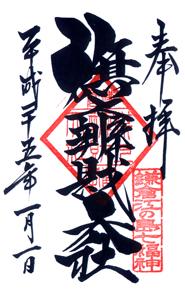 神奈川 鶴岡八幡宮(旗上弁財天) 御朱印