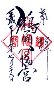 神奈川 鶴岡八幡宮 御朱印
