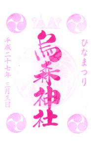 東京 烏森神社 御朱印(ひな祭りバージョン)