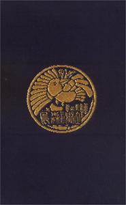 東京 烏山神社 御朱印帳(うら)