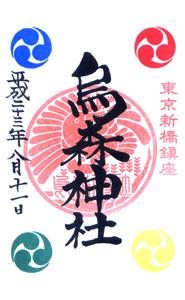 東京 烏森神社 御朱印