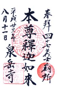 東京 泉岳寺 御朱印