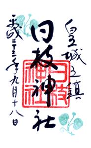東京 日枝神社 御朱印