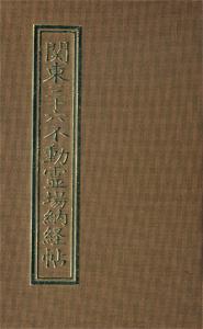 関東三十六不動霊場納経帖 御朱印帳(おもて)