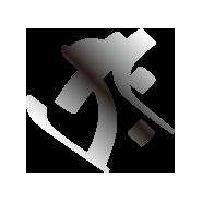 丑年・寅年生まれの守護仏/虚空蔵菩薩 梵字:タラーク