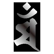 卯年生まれの守護仏/文殊菩薩 梵字:マン